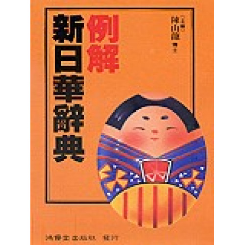 例解新日華辭典