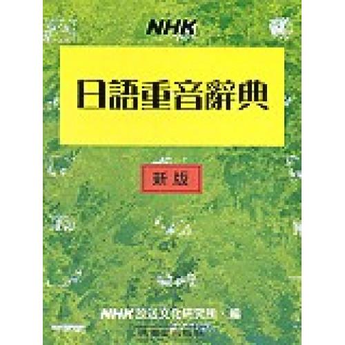 NHK日語重音辭典(新版)