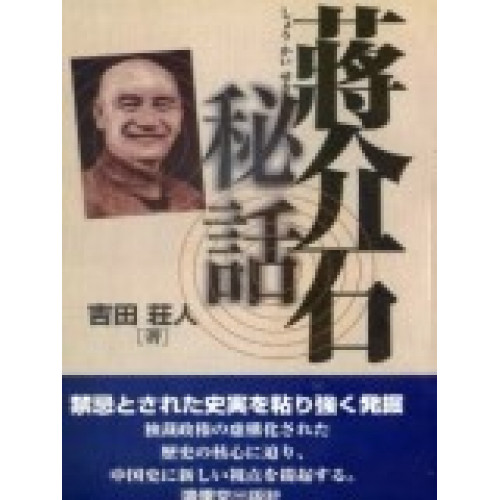蔣介石秘話