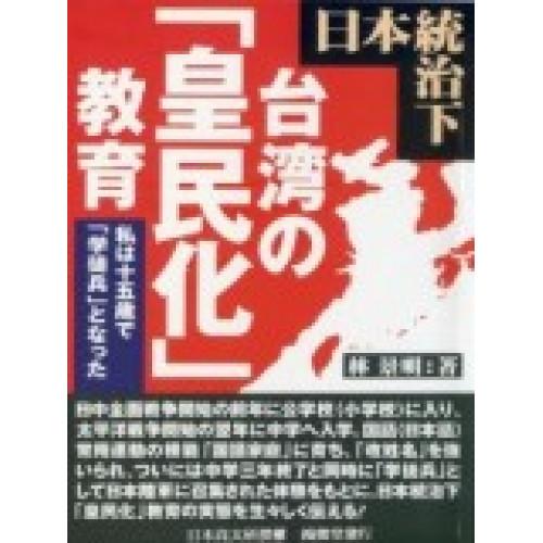日本統治下台灣の皇民化教育