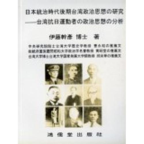 日本統治時代後期台灣政治思想の研究(日文)