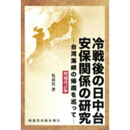 冷戰後の日中台安保關係の研究:台灣海峽の歸趨を巡って 增補改訂版