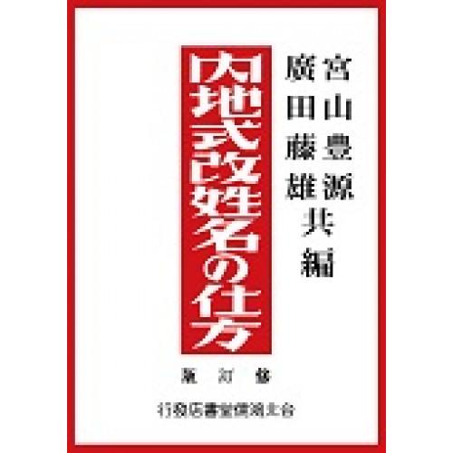 内地式改姓名の仕方(修訂版)