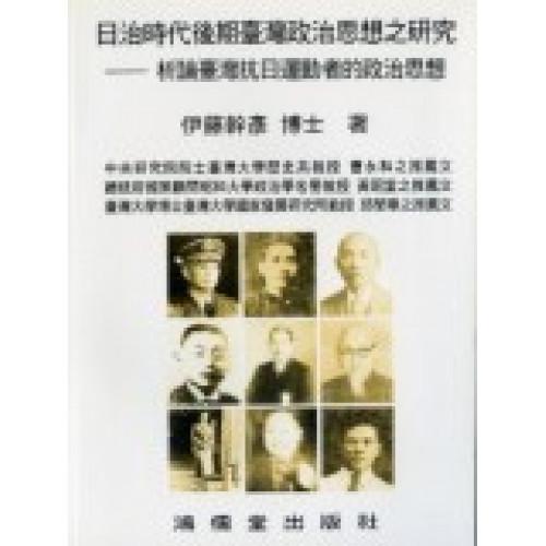 日治時代後期台灣政治思想的研究(中文)
