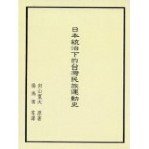 日本統治下的台灣民族運動史