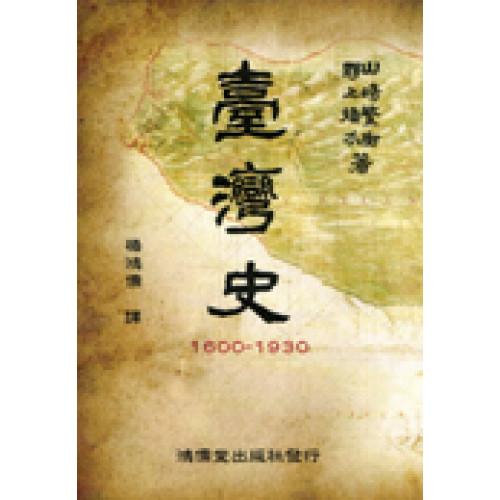台灣史1600~1930