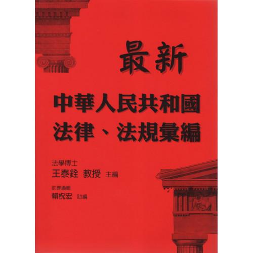 最新中華人民共和國法律、法規彙編