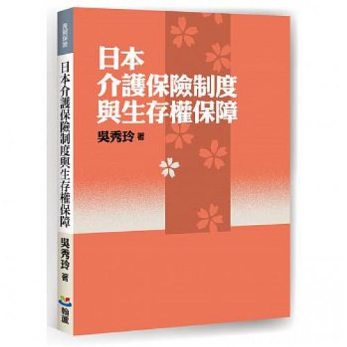 日本介護保險制度與生存權保障