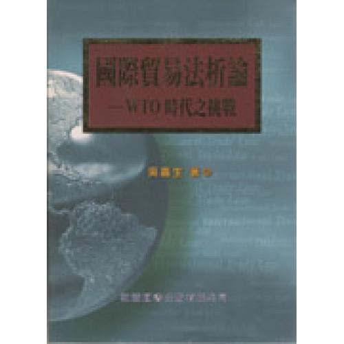 國際貿易法析論:WTO時代之挑戰