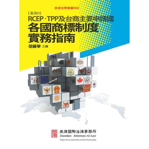 各國商標制度實務指南系列1:RCEP、TPP及台商主要申請國