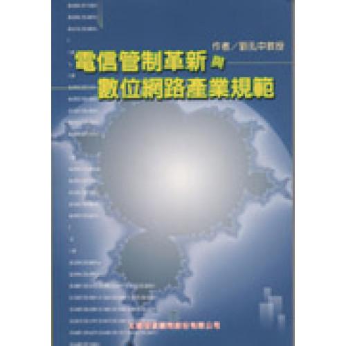 電信管制革新與數位網路產業規範
