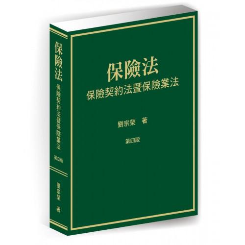 保險契約法暨保險業法