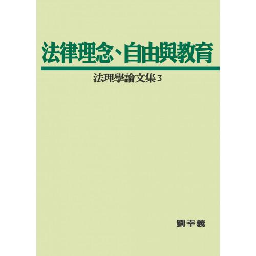 法理學論文集3-法律理念、自由與教育