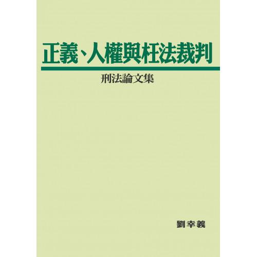 刑法論文集-正義、人權與枉法裁判