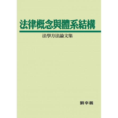 法學方法論文集-法律概念與體系結構