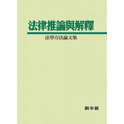法學方法論文集-法律推論與解釋