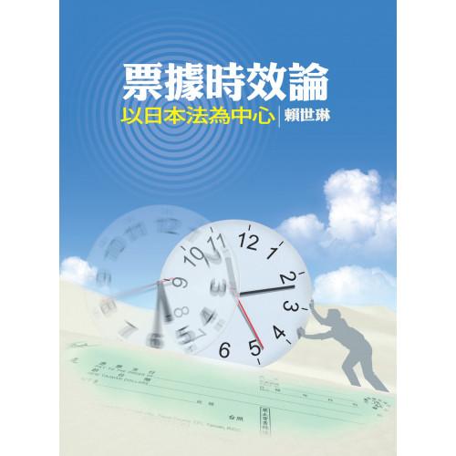 票據時效論:以日本法為中心