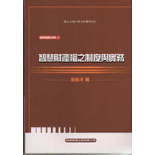 智財權(2)-智慧財產權之制度與實務