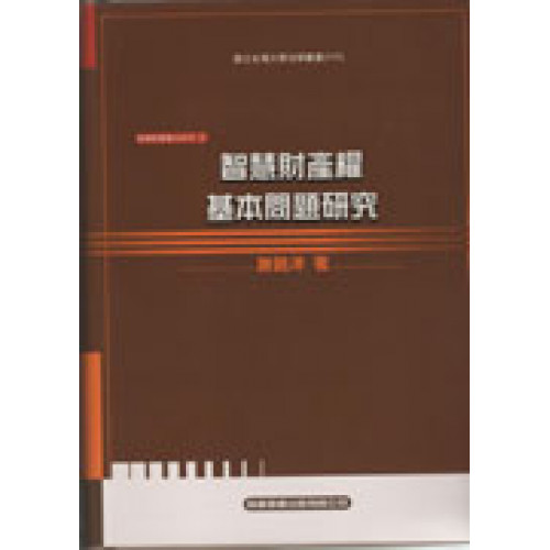 智財權(3)-智慧財產權之基本問題研究