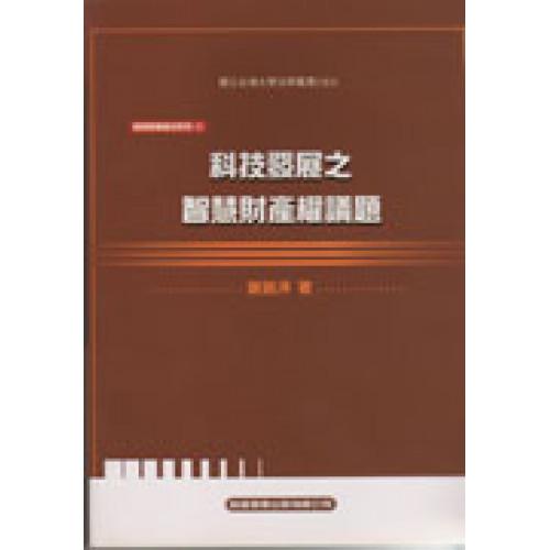 智財權(4)-科技發展之智慧財產權議題
