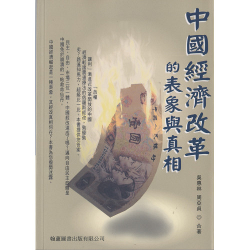 中國經濟改革的表象與真相