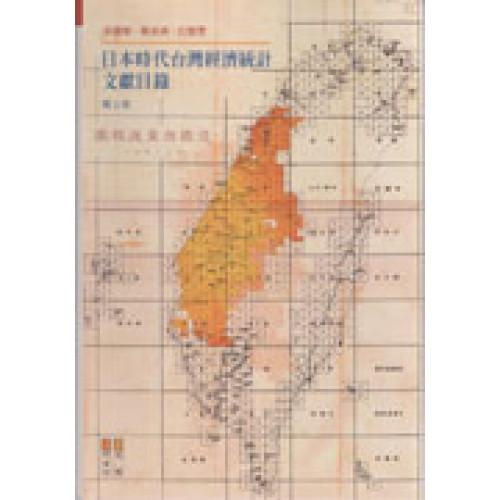 日本時代台灣經濟統計文獻目錄