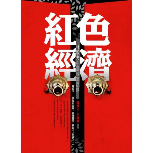 紅色經濟:林毅夫中國經濟觀點