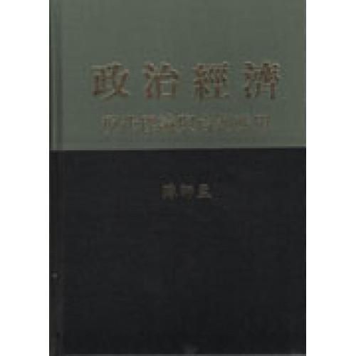 政治經濟:現代理論與臺灣應用