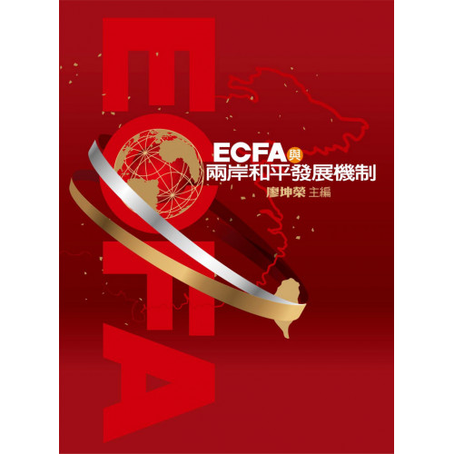 ECFA與兩岸和平發展機制