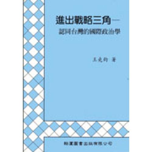 進出戰略三角-認同台灣的國際政治學