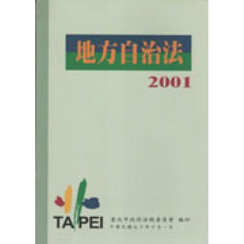 地方自治2001