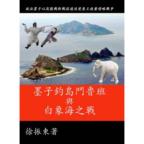 墨子釣島鬥魯班與白象海之戰