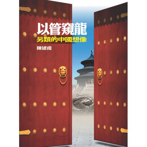 以管窺龍:另類的中國想像