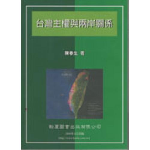 台灣主權與兩岸關係