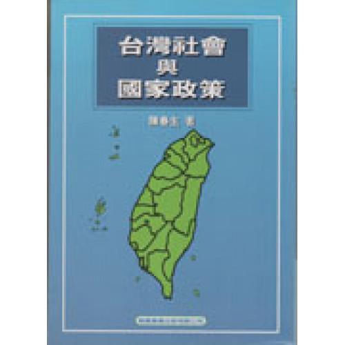 台灣社會與國家政策
