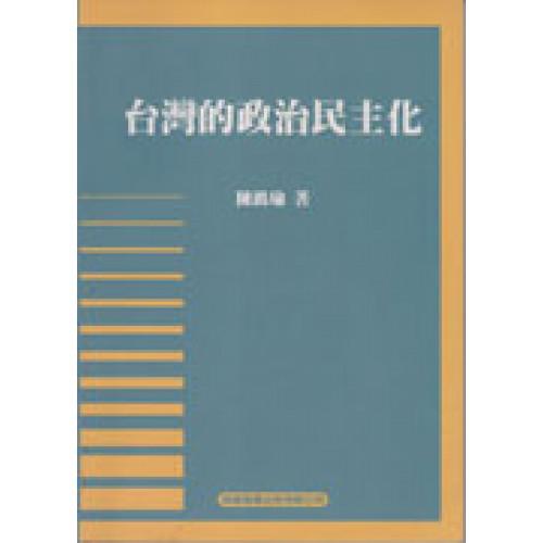 台灣的政治民主化