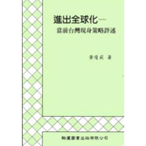 進出全球化-當前台灣現身策略評述