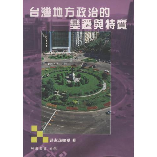 台灣地方政治的變遷與特質
