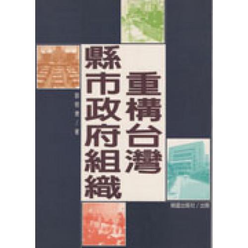 重構台灣縣市政府組織