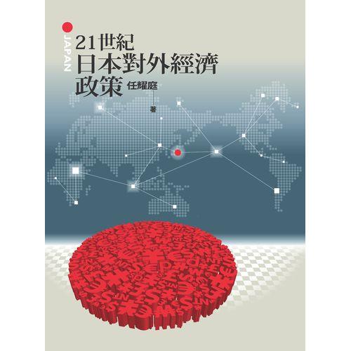 21世紀日本對外經濟政策