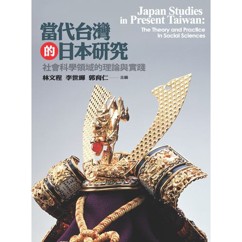 當代台灣的日本研究:社會科學領域的理論與實踐