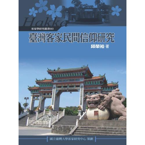 臺灣客家民間信仰研究