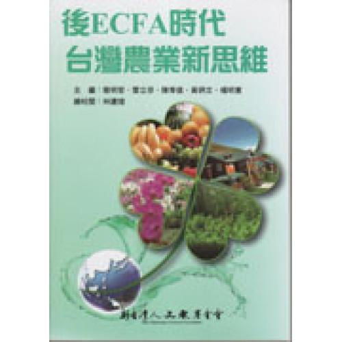 後ECFA時代台灣農業新思維