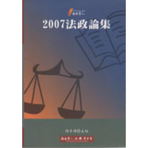 2007法政論集