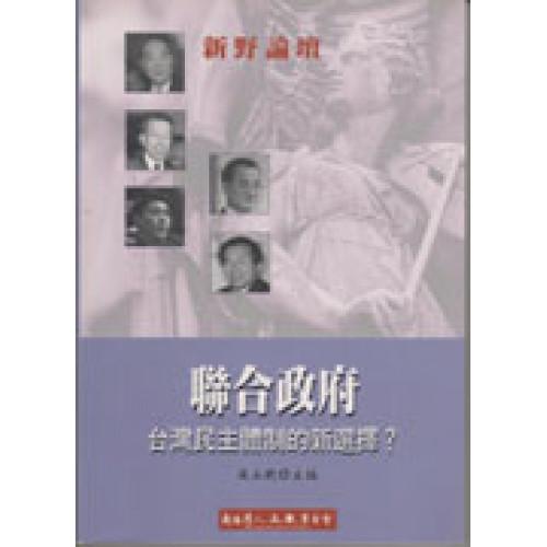 聯合政府-台灣民主體制的新選擇