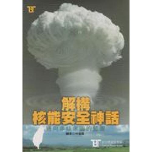 解構核能安全神話