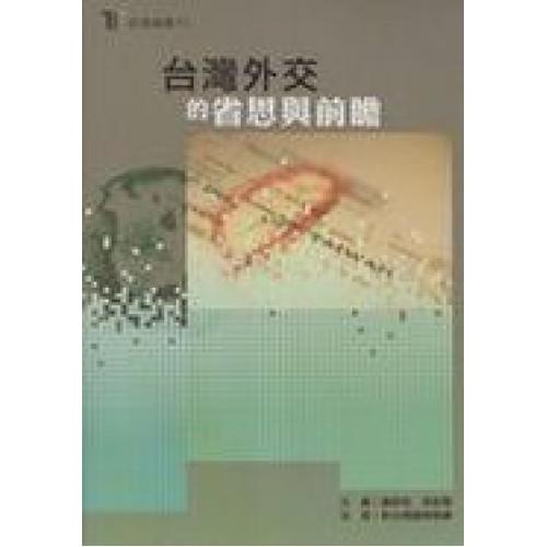 台灣外交的省思與前瞻