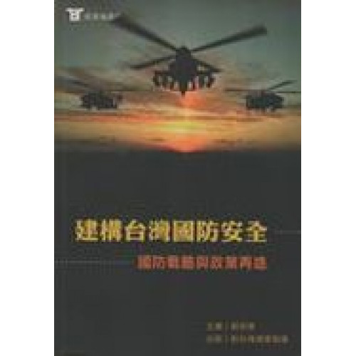 建構台灣國防安全:國防戰略與政策再造