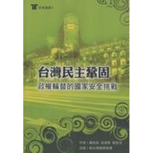 台灣民主鞏固:政權輪替的國家安全挑戰