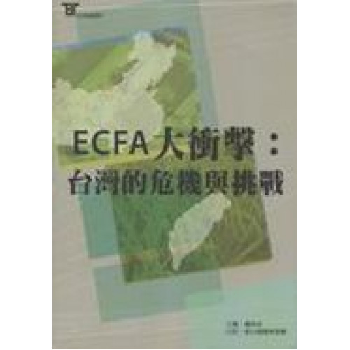 ECFA大衝擊:台灣的危機與挑戰